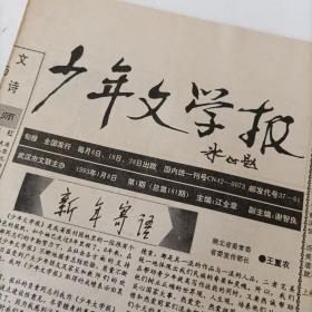 少年文学报——1993年1月8.18日,6月8.18日4份