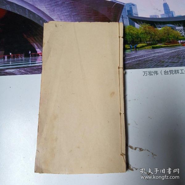 中国地理大纲    少封面底