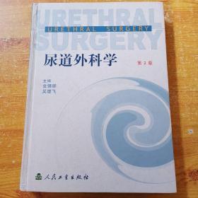 尿道外科学第2版(作者签名钤印)