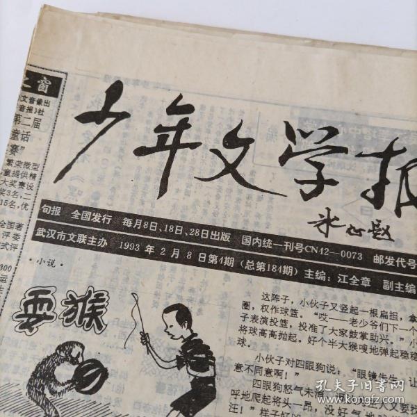少年文学报——1993年2月8.18.28日全,3月8.18.28日全,4月8.18.28日全,5月8.18.28日全,合计12份
