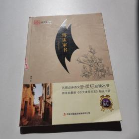 傅雷家书(彩绘版)/名师权威导读评析