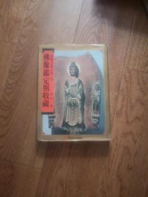佛像鉴定与收藏