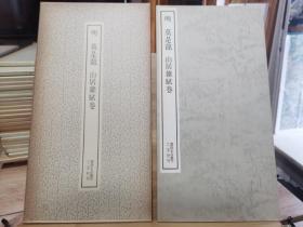 二玄社 书迹名品丛刊 145  明 莫是龙 山居杂赋卷