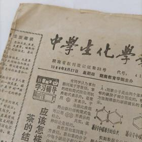 中学生化学报(高中内容)——1986年3月27日,1987年3月28日2份