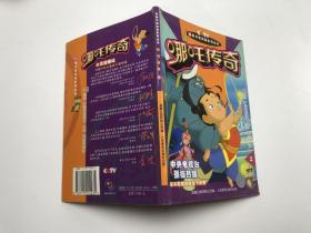 52集大型动画系列丛书:哪咤传奇2