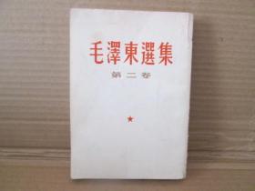 毛泽东选集【第二卷】
