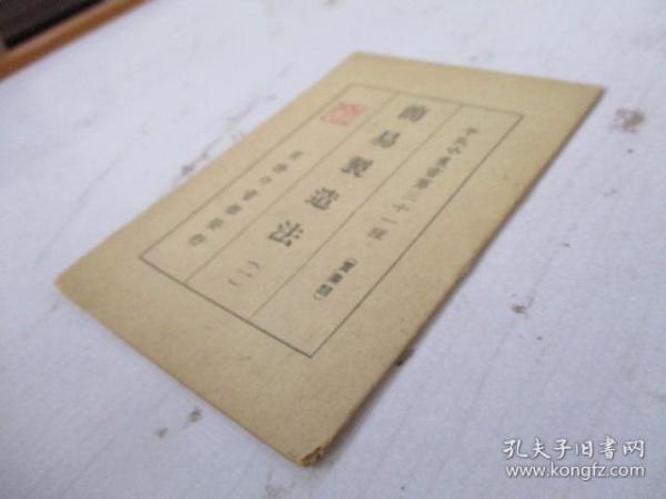 民国13年初版 简易制造法【一】