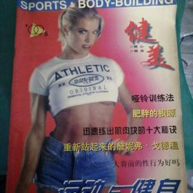 运动与健身