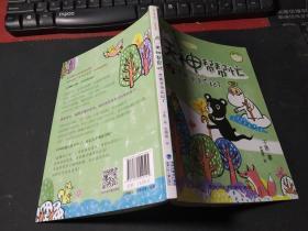 台湾儿童文学馆?子鱼说故事——天神帮帮忙?黑熊爷爷忘记了   作者签名