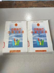 中国当代短篇小说选 一,四