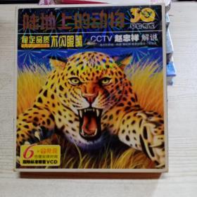 陆地上的动物(赵忠祥解说)VCD