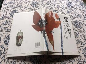 窑边松下:周石峰画瓷精品集