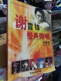 《谢霆锋经典弹唱--珍藏版 彩色图文版》2003年初版初印