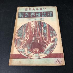 儿童半角丛书 谈谈世界奇观