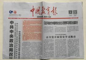 中国教育报 2021年 2月27日 星期六 第11353期 今日4版 邮发代号:1-10