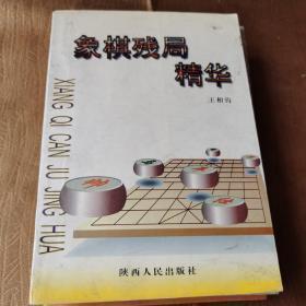 象棋残局精华-=