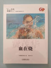 青春·未来中国青年摄影师丛书:血在烧