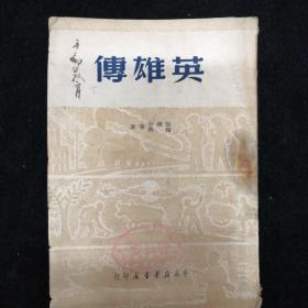 英雄传•1950年中南新华书店•根据晋察冀1946年初版•重排本!