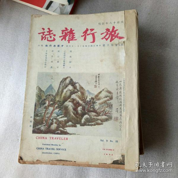 民国时期旅行杂志