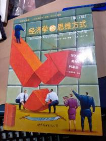 经济学的思维方式(第11版):经济学导论 /[美]保罗·海恩(私藏品佳
