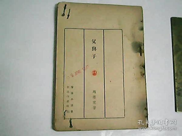 父与子  /  稀有赵荫棠先生短篇小说集  民国初版