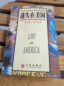 迷失在美国