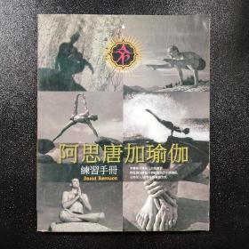 阿思唐加瑜伽练习手册