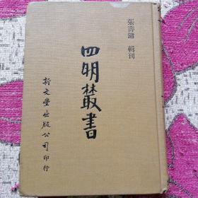 四明丛书 27  玩鹿亭集 续骚堂集 补历代史表 昌国典咏