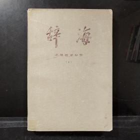 辞海:工程技术分册(下)