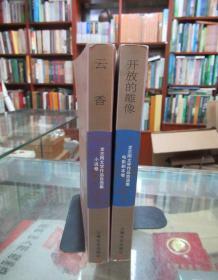 龙志刚文学作品自选集上下: 小说卷《云香》 +电影剧本卷《开放的雕像》作者签赠本