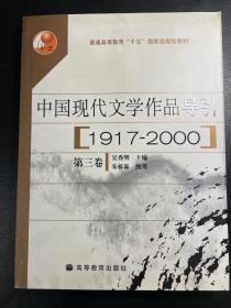 中国现代文学作品导引:1917~2000.第三卷