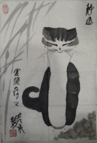 李苦寒画猫,静思