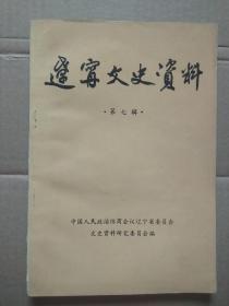 辽宁文史资料 第七辑