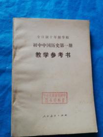 1980年2版 全日制十年制学校 初中中国历史第一册 教学参考书