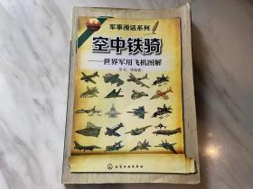 军事漫话系列 空中铁骑:世界军用飞机图解