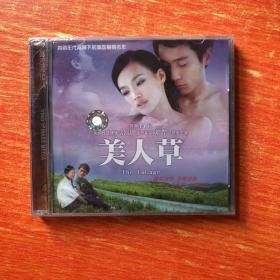 美人草 VCD