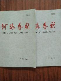 河洛春秋2011年第2,4期,二本合售