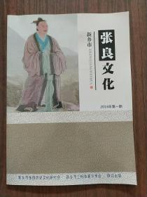 张良文化2016年第一期