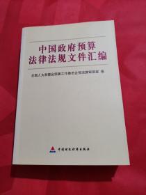 中国政府预算法律法规文件汇编