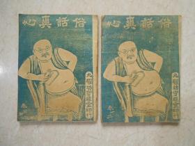 清木刻小说《俗语爽心》共4卷2册1套全。