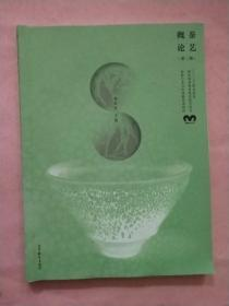 茶艺概论【第三版】