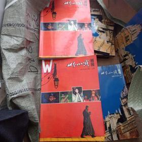 世界知识画报2007年合订本上下册