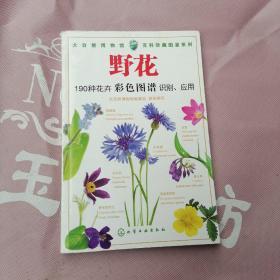 百科珍藏图鉴系列:野花