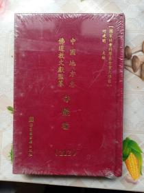 中国地方志佛道教文献汇纂 寺观卷212