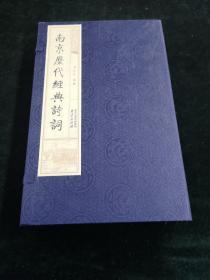 南京历代经典诗词 一函三册