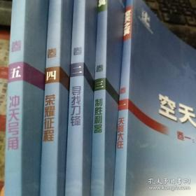 《空天之翼.图文版》五册全  2009年初版初印  蓝天出版社  好书好品 实书实图  正版现货