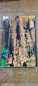 北京石花洞