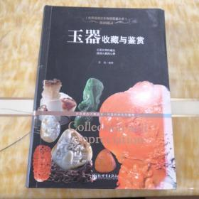 玉器收藏与鉴赏