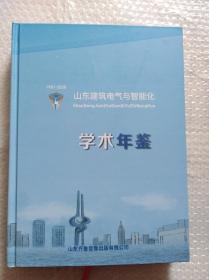 1981-2020 山东建筑电气与智能化 学术年鉴