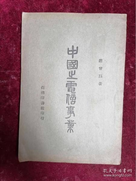 1946年沪初版/赵曾珏先生著作==中国之电信事业(复本)